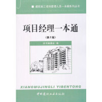 【二手旧书9成新】项目经理一本通(第2版)/建筑施工现场管理人员一本通系列丛书 《项目经理一本通》编委会中国建材工业出