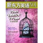 新东方英语(2013年5月号)--新闻出版署外语类质量优秀期刊!