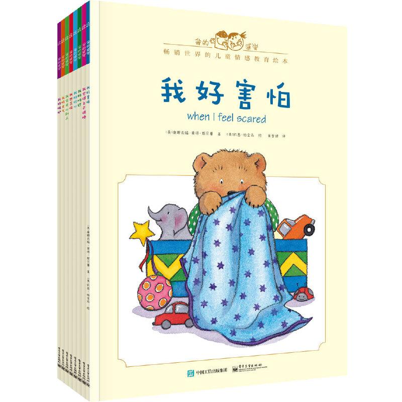 """我的感觉(中英双语)(1-8册)(全彩)""""十年畅销好书""""奖!儿童情绪管理图画书!给孩子健康的情绪引导。中文版已持续畅销300多万册。(少儿英语绘本、英文绘本,适合0-3岁儿童)"""