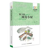 百年百部中国儿童文学经典书系(新版)・窗下的树皮小屋