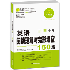 开心英语 英语阅读理解与完形填空150篇 中考  特级教师李俊和主编 连续三年押中中考真题30篇