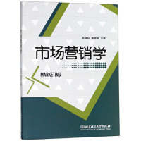 市场营销学 9787568262002 北京理工大学出版社 赵俊仙,褚颜魁