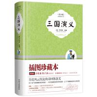 三国演义 精装插图本 高高直营图书 中国文史出版社