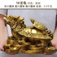 黄铜龙龟摆件龙头龟风水工艺品家居客厅玄关办公室装饰品