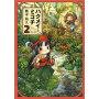 现货 进口日文 漫画 妖精森林的小不点 ハクメイとミコチ 2