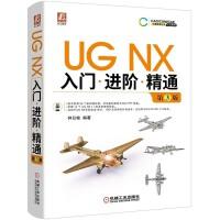 UG NX入门进阶精通 di3版 钟日铭著 适用UG NX\10\11\12 以及1847 1851