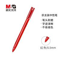 晨光(M&G)文具0.5mm黑色中性�P 全�管�字�P ��品系列水�P 1支�bAGPA1701