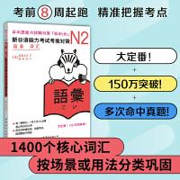 N2词汇:新日语能力考试考前对策(日本JLPT备考用书)
