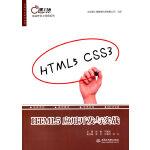 HTML5应用开发与实战(前端开发工程师系列)
