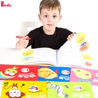 Endu恩都儿童涂色本手绘图案6册 96幅图 宝宝学画画涂鸦本 幼儿园描红本 填色本 幼儿园生日*