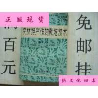 【二手旧书9成新】农林特产作物栽培技术 /李顺望 云南科技出版社