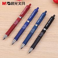 晨光AGPK3507中性笔 金品K35 0.5mm按动磨砂办公签字笔