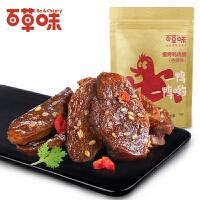 【百草味-鸭肉脯70gx2袋】卤味熟食鸭辣味零食肉类特产小吃