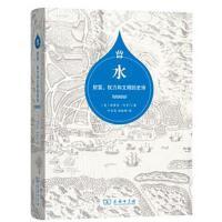 【新�A��店】水:�富、�嗔�和文明的史� 9787100161442 [美] 斯蒂芬・所�_�T 著,�~�R茂,倪��� �g 商��