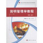 简明管理学教程(第二版)