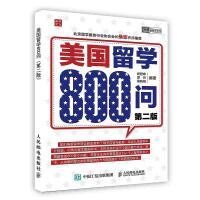 【按需印刷】-美国留学800问(第二版)