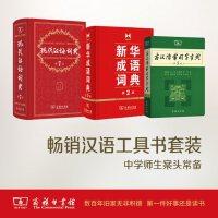 现代汉语词典 第7版+古汉语常用字字典 第5版+新华成语词典 第2版 商务印书馆