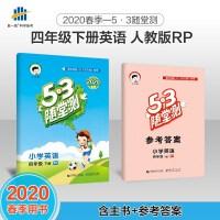 2020春 53随堂测 小学数学 四年级下册 RJ(人教版)