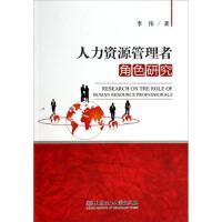 【二手书8成新】人力资源管理者角色研究 李伟 北京理工大学出版社