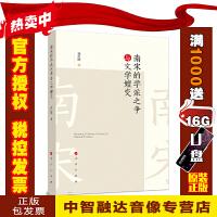 南宋的学派之争与文学嬗变 郭庆财 9787010212395 人民出版社