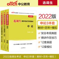 中公教育2020选调生录用考试:申论(教材+历年真题+全真模拟)3本套