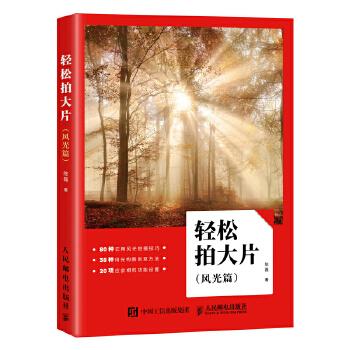 轻松拍大片 风光篇 风光摄影教程 风光拍摄技巧 用光构图创意方法 一本摄影书讲透风光摄影的关键