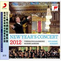 杨颂斯指挥维也纳爱乐乐团光盘:2012维也纳新年音乐会(2CD) 碟片