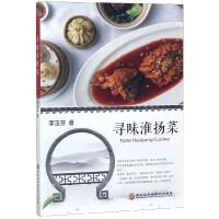 黑龙江科技:寻味淮扬菜
