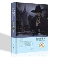 归来探案记 (英)阿瑟・柯南道尔著 经典名著世界名著读本 外国小说文学汕头大学出版社