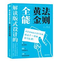 中青雄狮:解读版式设计的全能黄金法则