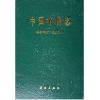中国植物志:中名和拉丁名总索引