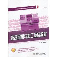 数控编程与加工项目教程