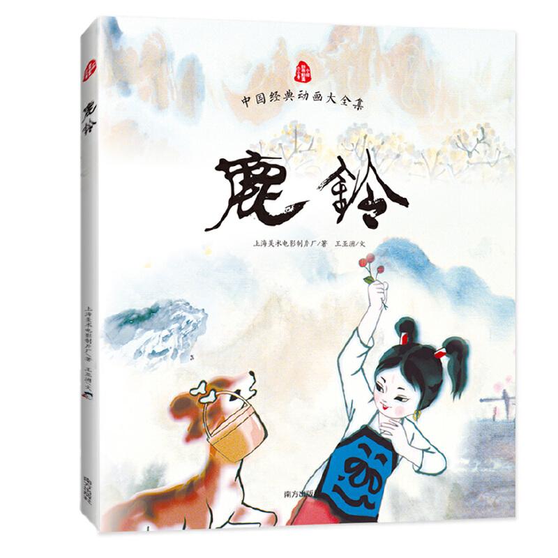 鹿铃 上海美影官方授权,全彩印刷,高清原图无删节。金鸡奖获奖作品。红楼梦彩色插图的国画家程十发亲任设计。让孩子体验人与动物之间的纯真情感。