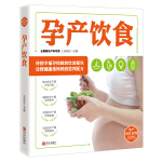 孕产育儿百科(共10册)――孕产饮食