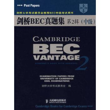 剑桥BEC真题集:第2辑(中级)