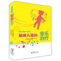 脑瘫儿童的音乐治疗 王芳菲,童瑶瑶 9787508087986