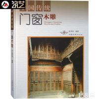 中国传统门窗木雕 基础知识与案例解读 中式传统建筑装饰细部设计书籍
