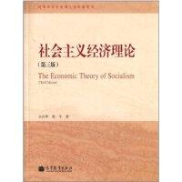 社会主义经济理论(第三版) 卫兴华 9787040380941