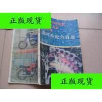 【二手旧书9成新】摩托车配件目录 /摩托车编辑部 中国商业出版社