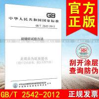 GB/T 2542-2012砌�Υu��方法