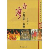 【二手书8成新】台湾少数民族:泰雅 陈小艳,陈杰 9787801415431