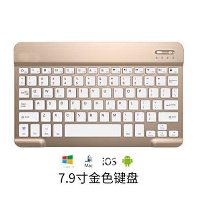 苹果蓝牙键盘鼠标 平板手机通用安卓无线充电迷你ipad小键盘简约迷你便携 7.9金色 蓝牙键盘 迷你便携