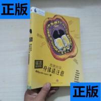【二手旧书9成新】谣言粉碎机:危言出没,身体请注意 /果壳guokr.c