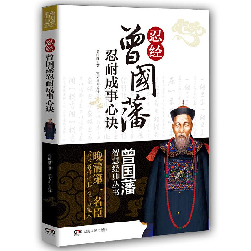 曾国藩智慧经典丛书:忍经