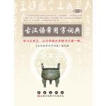 古汉语常用字词典(精装)(修订本)