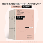 苏珊・福沃德心理学经典作品共3册:执迷+依恋+原生家庭(精装布书脊)