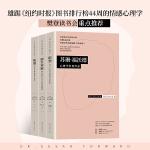 苏珊·福沃德心理学经典作品共3册:执迷+依恋+原生家庭(精装布书脊)