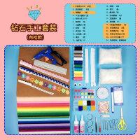 【支持礼品卡】手工diy材料包幼儿园学生手工制作布料布艺布贴图工具套装不织布手工2cx