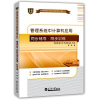 【正版】自考辅导 自考 00051 管理系统中计算机应用同步辅导・同步训练