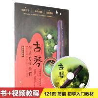 古琴初学初级基础入门教学视频自学实用教程曲谱教材书籍DVD